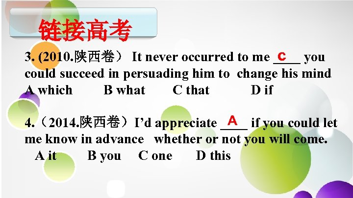 链接高考 c 3. (2010. 陕西卷) It never occurred to me ____ you could succeed