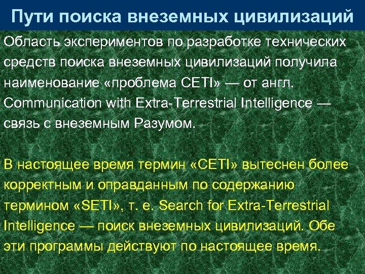 Пути поиска внеземных цивилизаций Область экспериментов по разработке технических средств поиска внеземных цивилизаций получила