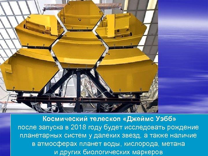 Космический телескоп «Джеймс Уэбб» после запуска в 2018 году будет исследовать рождение планетарных систем