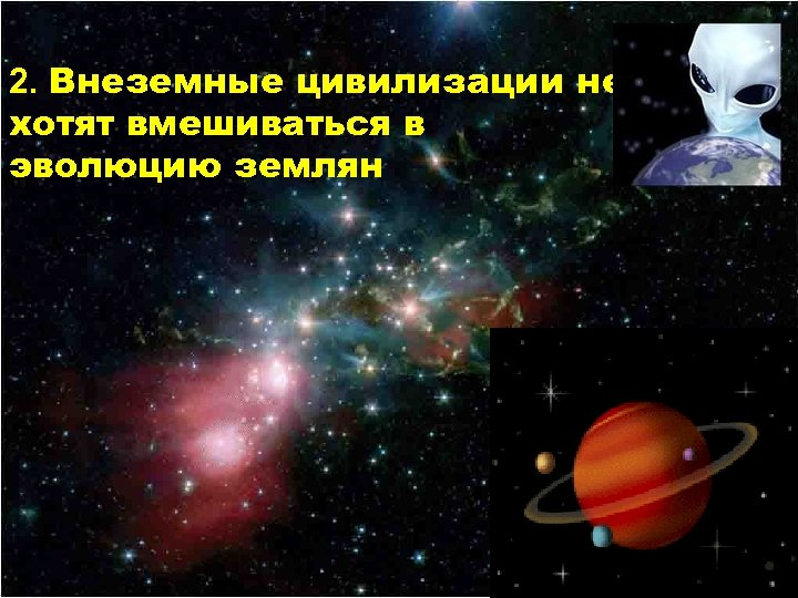 2. Внеземные цивилизации не хотят вмешиваться в 2. эволюцию землян