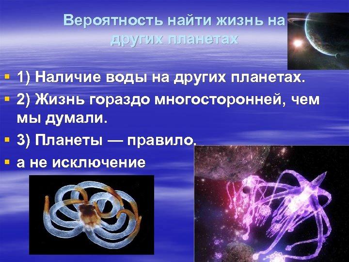 Вероятность найти жизнь на других планетах § 1) Наличие воды на других планетах. §