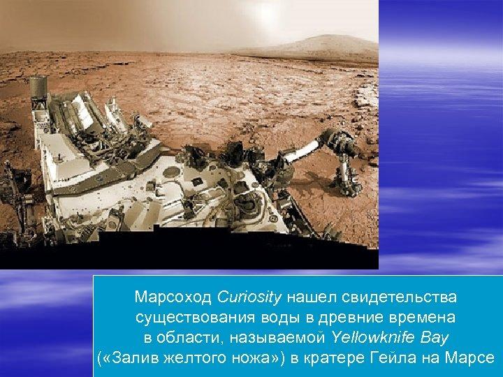 Марсоход Curiosity нашел свидетельства существования воды в древние времена в области, называемой Yellowknife Bay
