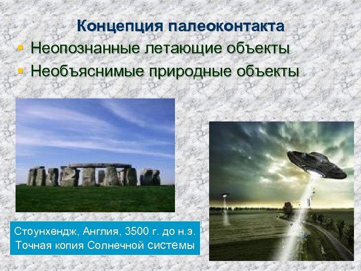 Концепция палеоконтакта § Неопознанные летающие объекты § Необъяснимые природные объекты Стоунхендж, Англия, 3500 г.