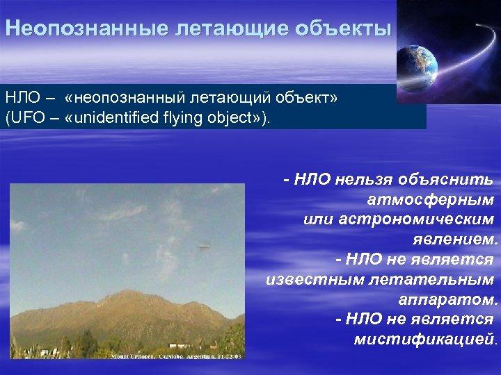 Неопознанные летающие объекты НЛО – «неопознанный летающий объект» (UFO – «unidentified flying object» ).