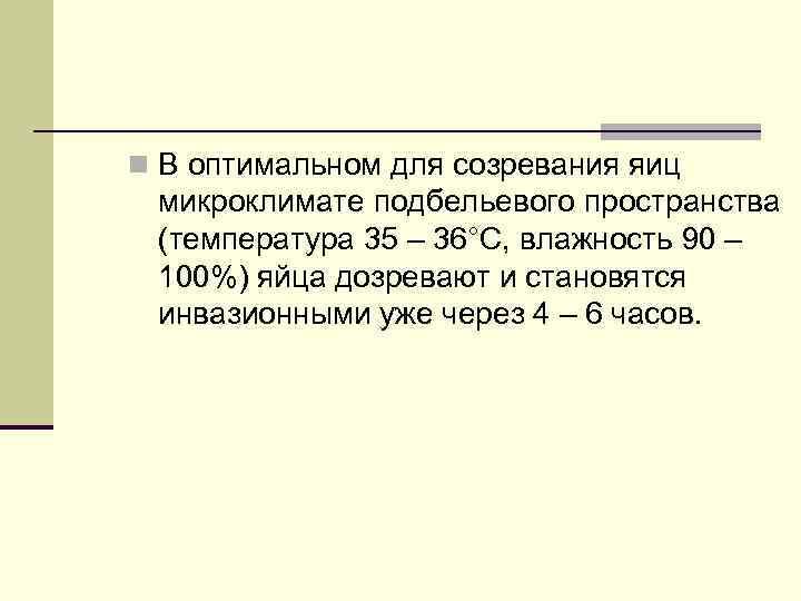 n В оптимальном для созревания яиц микроклимате подбельевого пространства (температура 35 – 36°С, влажность