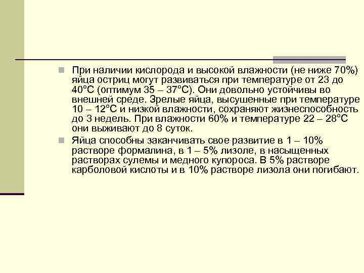 n При наличии кислорода и высокой влажности (не ниже 70%) яйца остриц могут развиваться