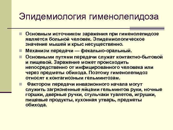 Эпидемиология гименолепидоза n Основным источником заражения при гименолепидозе является больной человек. Эпидемиологическое значение мышей