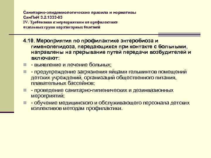 Санитарно-эпидемиологические правила и нормативы Сан. Пи. Н 3. 2. 1333 -03 IV. Требования к