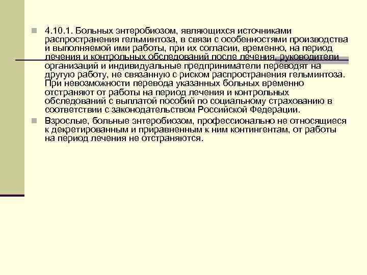 n 4. 10. 1. Больных энтеробиозом, являющихся источниками распространения гельминтоза, в связи с особенностями