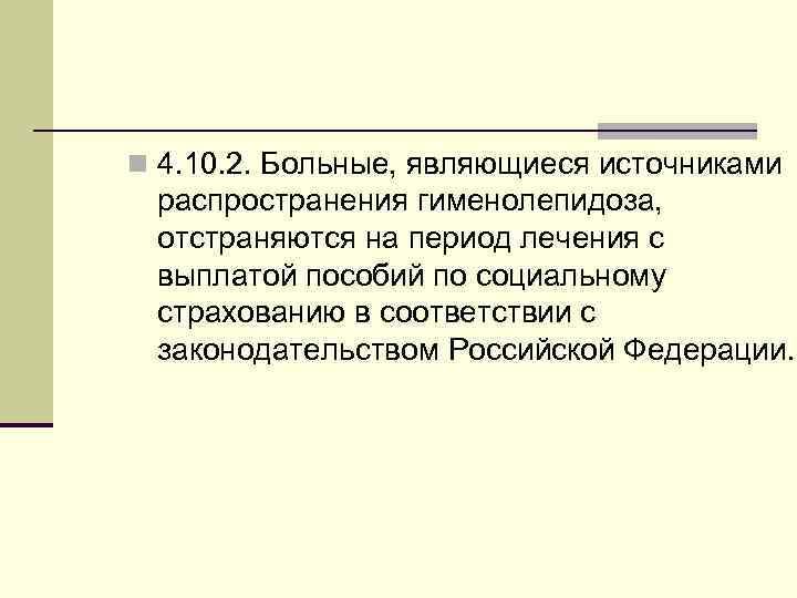 n 4. 10. 2. Больные, являющиеся источниками распространения гименолепидоза, отстраняются на период лечения с