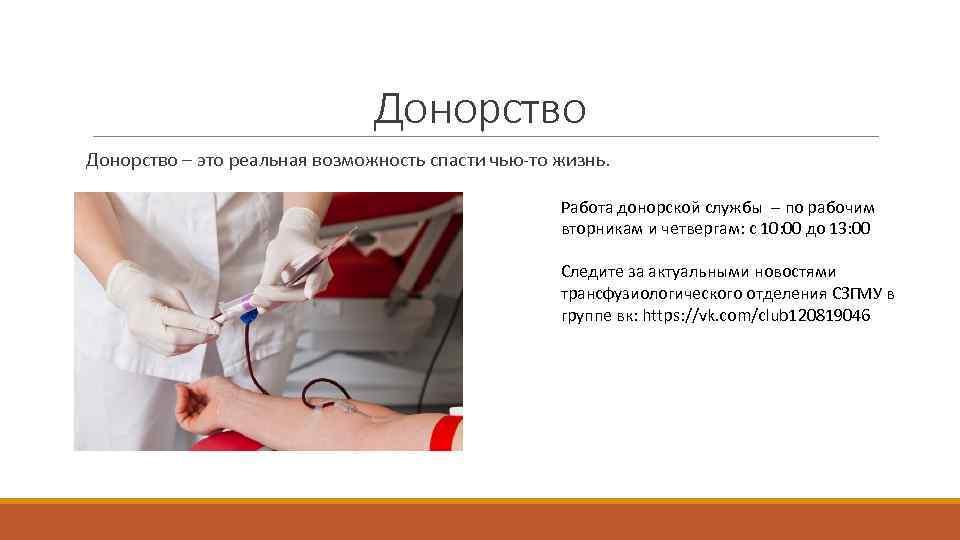 работы по донорству опермедсестер