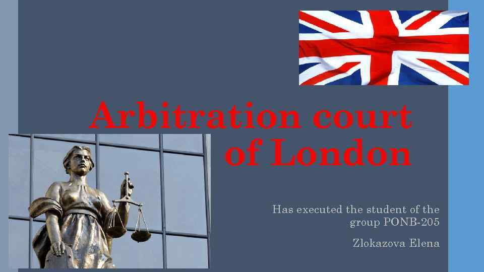 Arbitration court of London Has executed the student of the group PONB-205 Zlokazova Elena