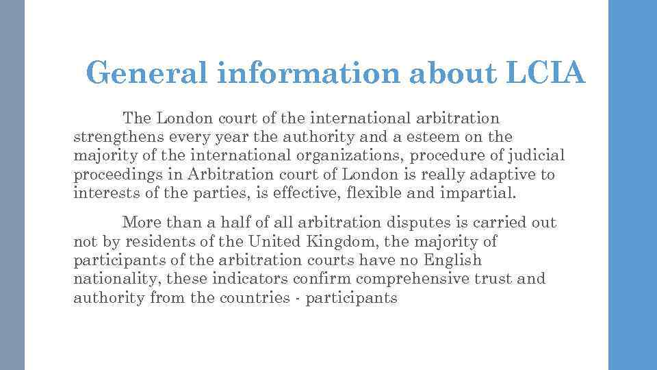 General information about LCIA The London court of the international arbitration strengthens every year