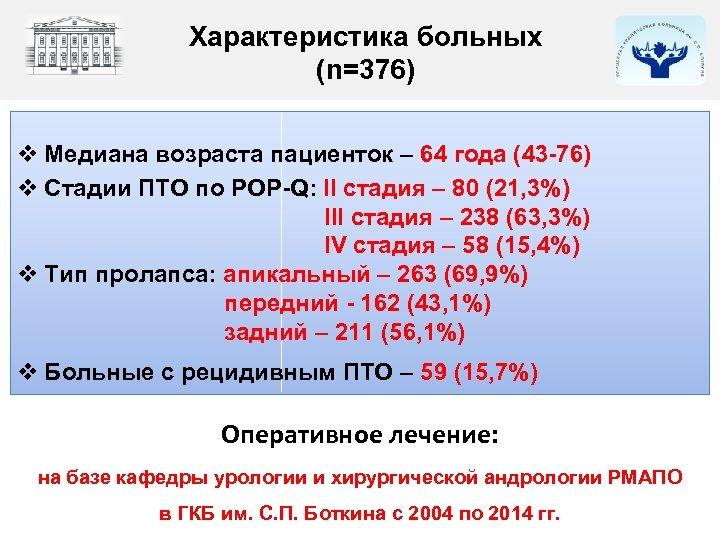 Характеристика больных (n=376) v Медиана возраста пациенток – 64 года (43 -76) v Стадии