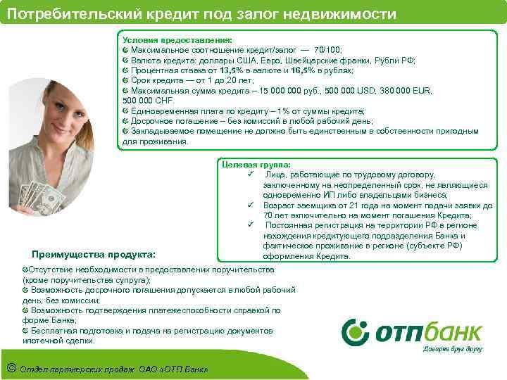 рефинансирование кредита альфа банк казахстан