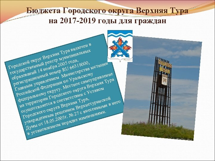 Бюджета Городского округа Верхняя Тура на 2017 -2019 годы для граждан н в люче