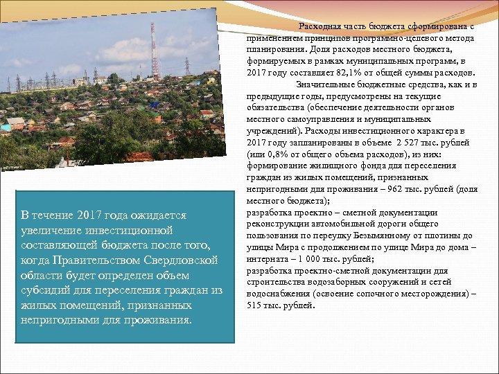 В течение 2017 года ожидается увеличение инвестиционной составляющей бюджета после того, когда Правительством Свердловской