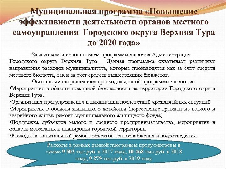 Муниципальная программа «Повышение эффективности деятельности органов местного самоуправления Городского округа Верхняя Тура до 2020