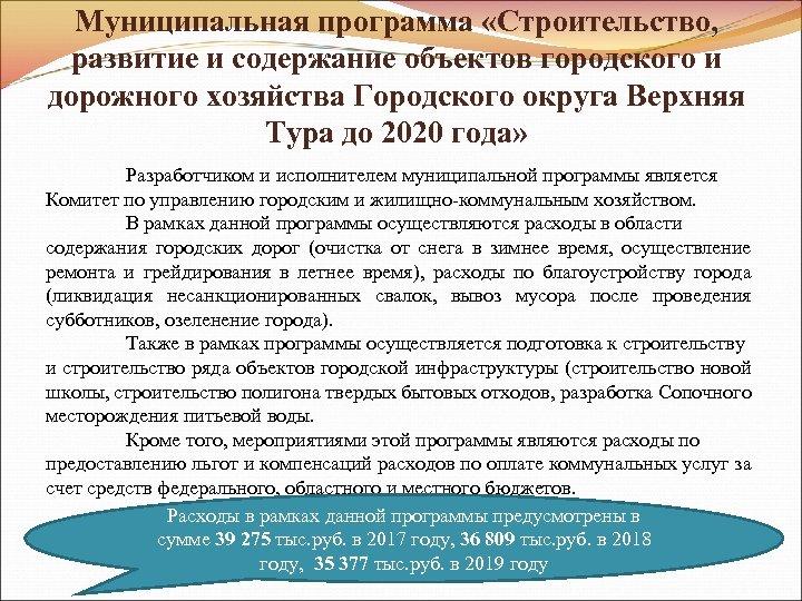 Муниципальная программа «Строительство, развитие и содержание объектов городского и дорожного хозяйства Городского округа Верхняя