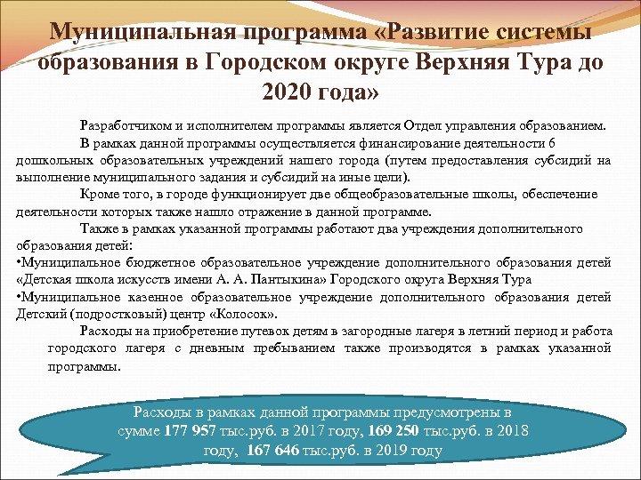 Муниципальная программа «Развитие системы образования в Городском округе Верхняя Тура до 2020 года» Разработчиком