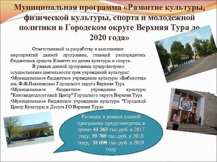 Муниципальная программа «Развитие культуры, физической культуры, спорта и молодежной политики в Городском округе Верхняя