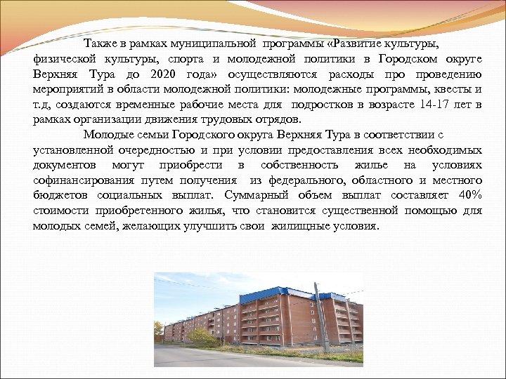 Также в рамках муниципальной программы «Развитие культуры, физической культуры, спорта и молодежной политики в