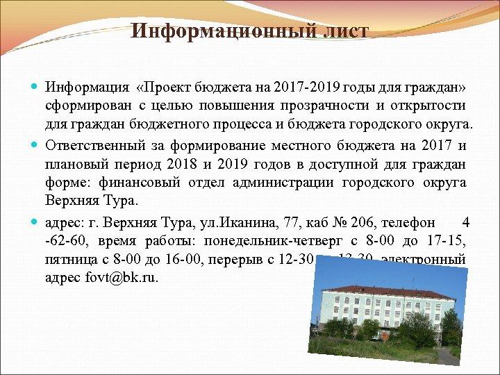 Информационный лист Информация «Проект бюджета на 2017 -2019 годы для граждан» сформирован с целью