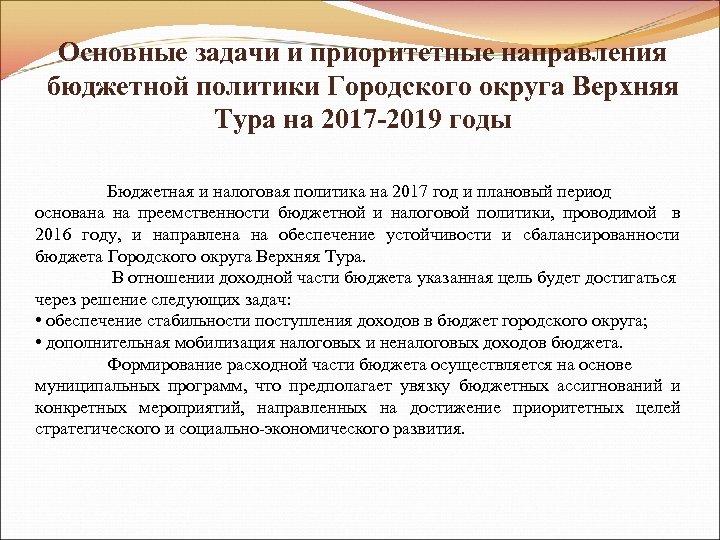 Основные задачи и приоритетные направления бюджетной политики Городского округа Верхняя Тура на 2017 -2019