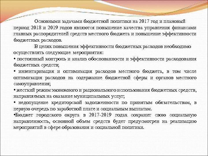 Основными задачами бюджетной политики на 2017 год и плановый период 2018 и 2019 годов