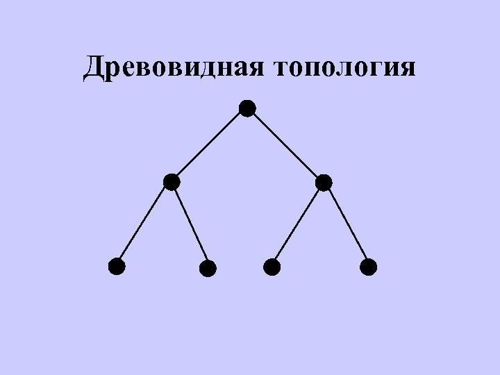 Древовидная топология