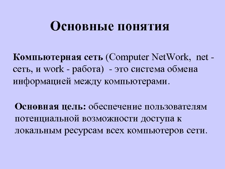 Основные понятия Компьютерная сеть (Computer Net. Work, net сеть, и work - работа) -