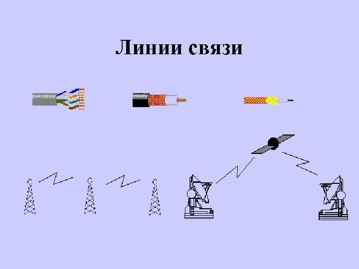 Линии связи