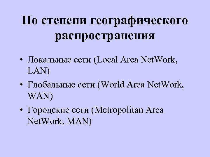 По степени географического распространения • Локальные сети (Local Area Net. Work, LAN) • Глобальные