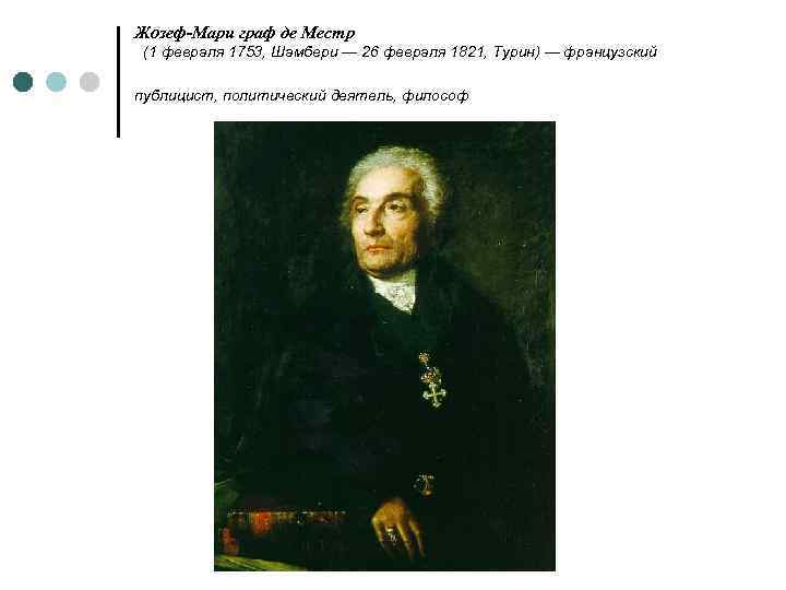 Жозеф-Мари граф де Местр (1 февраля 1753, Шамбери — 26 февраля 1821, Турин) —
