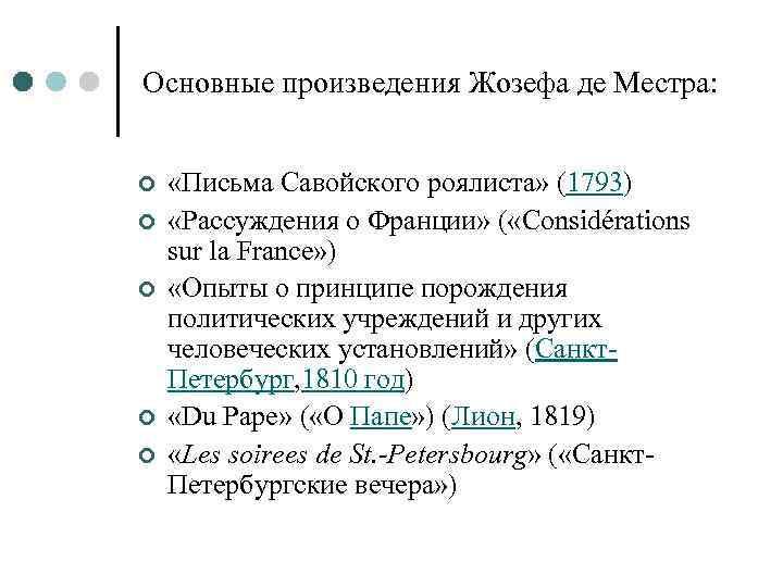 Основные произведения Жозефа де Местра: ¢ ¢ ¢ «Письма Савойского роялиста» (1793) «Рассуждения о