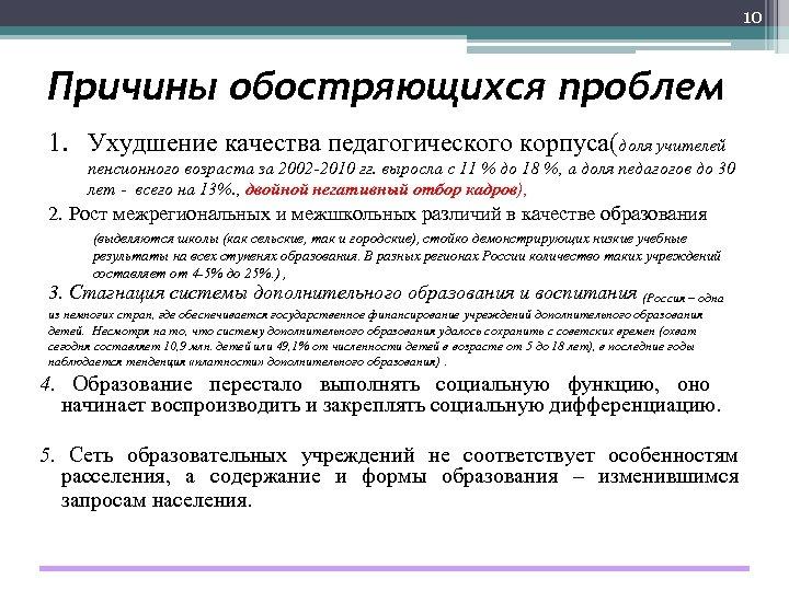 10 Причины обостряющихся проблем 1. Ухудшение качества педагогического корпуса(доля учителей пенсионного возраста за 2002
