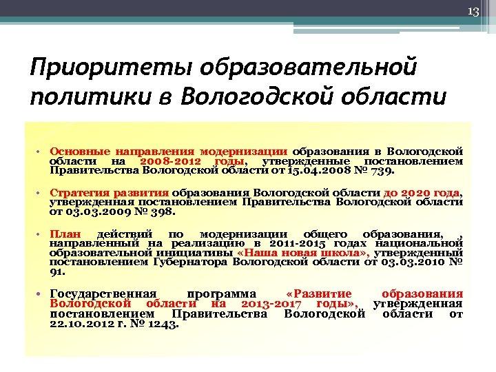 13 Приоритеты образовательной политики в Вологодской области • Основные направления модернизации образования в Вологодской
