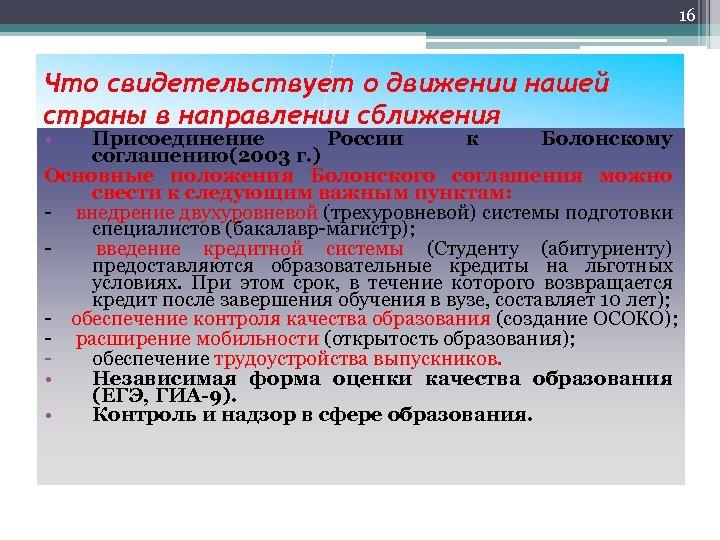 16 Что свидетельствует о движении нашей страны в направлении сближения • Присоединение России к