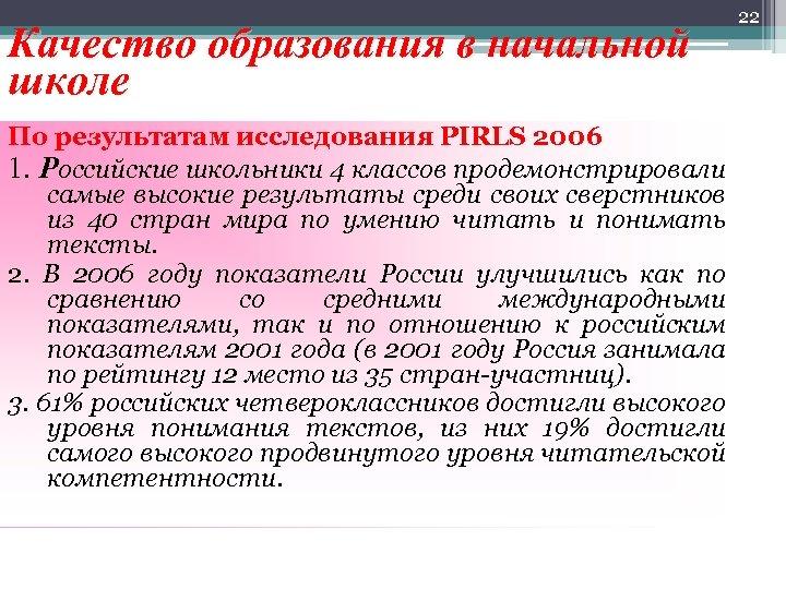 Качество образования в начальной школе По результатам исследования PIRLS 2006 1. Российские школьники 4
