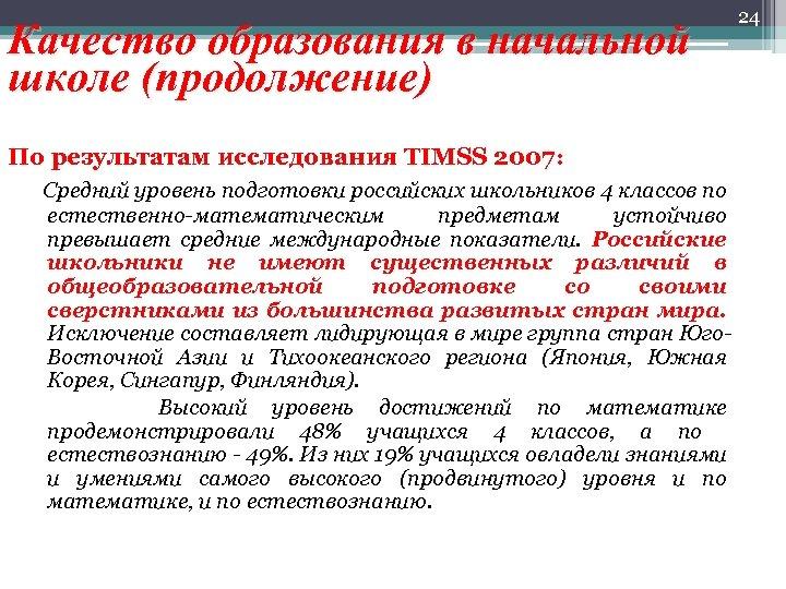 Качество образования в начальной школе (продолжение) По результатам исследования TIMSS 2007: Средний уровень подготовки