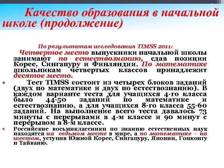 25 Качество образования в начальной школе (продолжение) По результатам исследования TIMSS 2011: Четвертое место