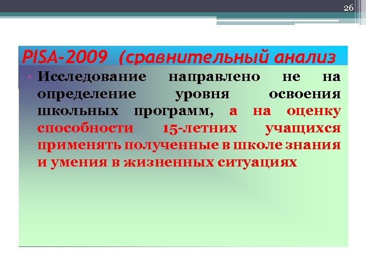 26 PISA-2009 (сравнительный анализ • Исследование направлено образовательных систем) не на определение уровня освоения