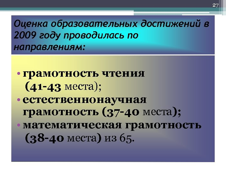 27 Оценка образовательных достижений в 2009 году проводилась по направлениям: • грамотность чтения (41