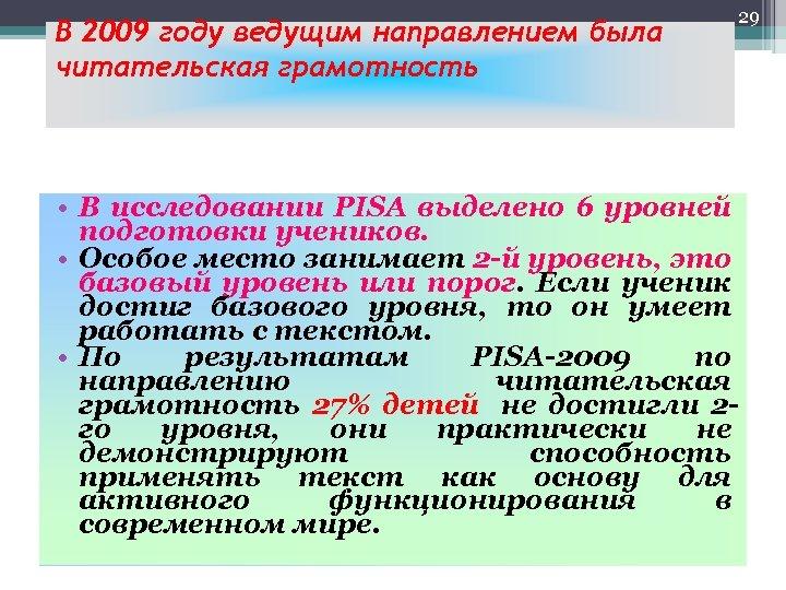 В 2009 году ведущим направлением была читательская грамотность 29 • В исследовании PISA выделено