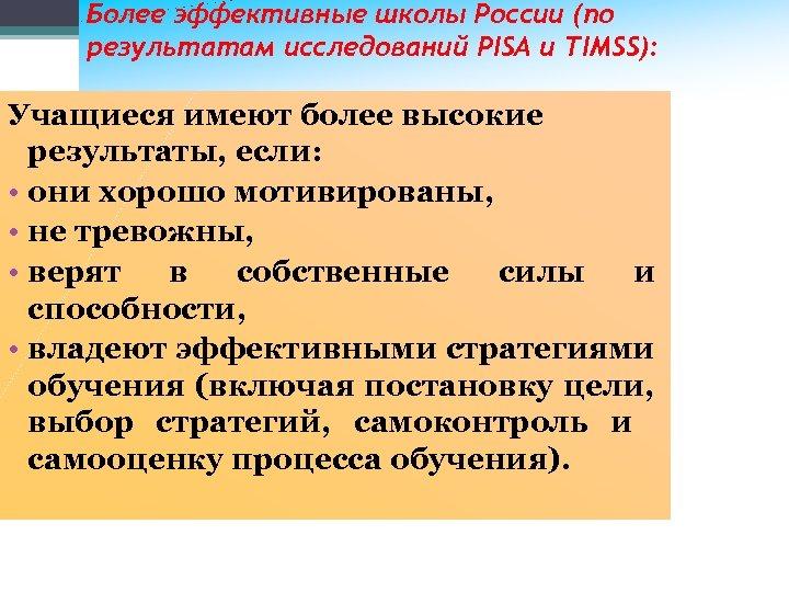 Более эффективные школы России (по результатам исследований PISA и TIMSS): Учащиеся имеют более высокие
