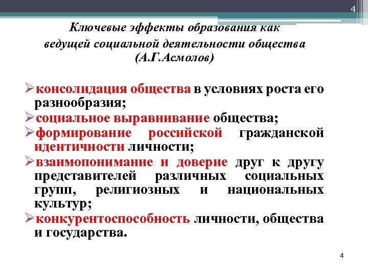 4 Ключевые эффекты образования как ведущей социальной деятельности общества (А. Г. Асмолов) Øконсолидация общества
