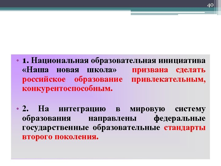 40 • 1. Национальная образовательная инициатива «Наша новая школа» призвана сделать российское образование привлекательным,