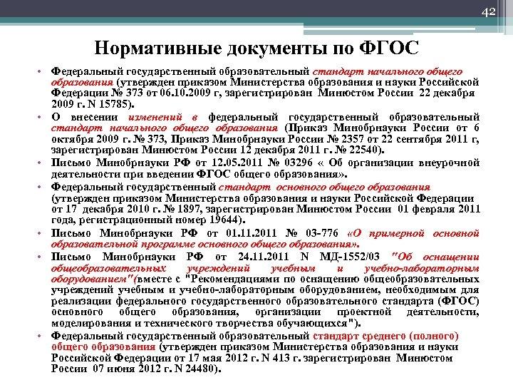 42 Нормативные документы по ФГОС • Федеральный государственный образовательный стандарт начального общего образования (утвержден