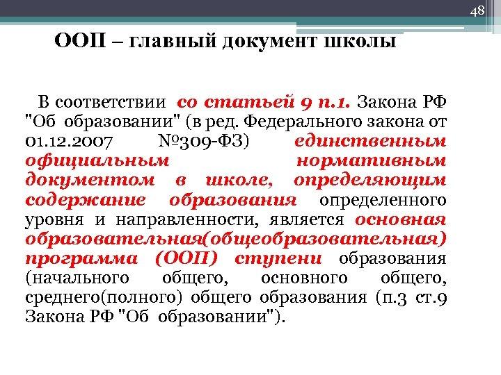 48 ООП – главный документ школы В соответствии со статьей 9 п. 1. Закона