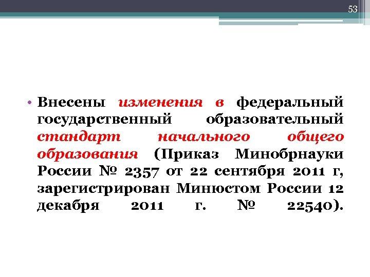 53 • Внесены изменения в федеральный государственный образовательный стандарт начального общего образования (Приказ Минобрнауки